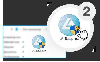 Запустите файл LASetup.exe