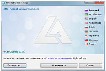 Главный экран установщика программы