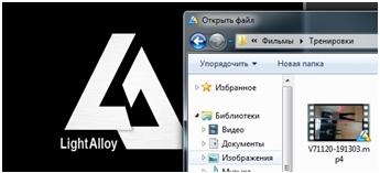Открытие файла в Light Alloy